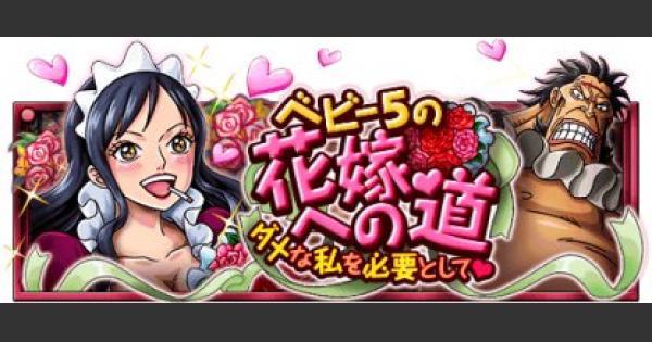 【トレクル】ベビー5の花嫁への道の攻略とドロップ報酬まとめ【ワンピース トレジャークルーズ】