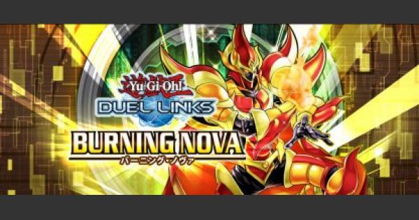 【遊戯王デュエルリンクス】バーニングノヴァの当たりカードと評価まとめ