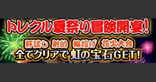 【トレクル】夏祭り冒険攻略まとめ|ランキング【ワンピース トレジャークルーズ】