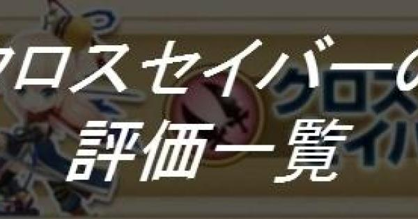 【白猫】クロスセイバー(双剣)の最強ランキングとキャラ一覧