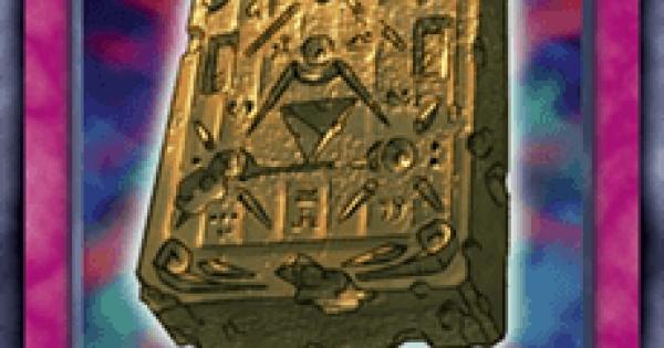 【遊戯王デュエルリンクス】魔法探査の石版の評価と入手方法