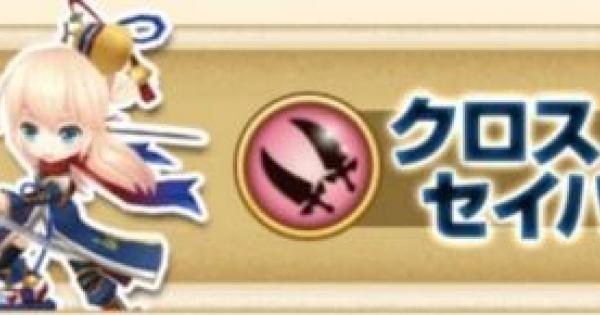 【白猫】双剣(クロスセイバー)の操作と使い方について解説!