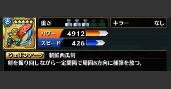 【グラスマ】新鮮西瓜剣の評価と入手方法【グラフィティスマッシュ】