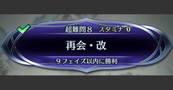 【FEH】クイズマップ(超難問8)「再会・改」の攻略手順【FEヒーローズ】