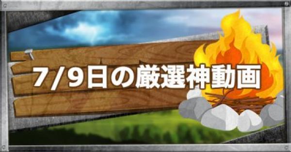 【フォートナイト】7/9日版「厳選!神プレイ&面白プレイ動画」【FORTNITE】