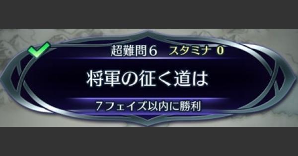 【FEH】クイズマップ(超難問6)「将軍の征く道は」の攻略手順【FEヒーローズ】