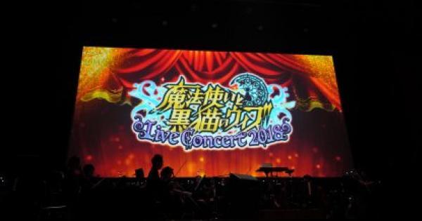 【黒猫のウィズ】横浜公演に参戦!黒ウィズライブコンサートレポート!