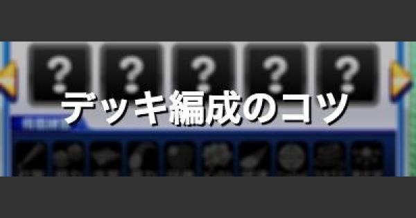 【パワプロアプリ】デッキ編成のコツ【パワプロ】