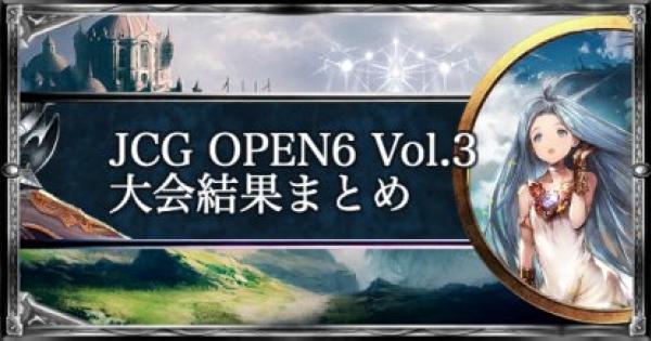 【シャドバ】JCG OPEN6 Vol.3 ローテ大会の結果まとめ【シャドウバース】