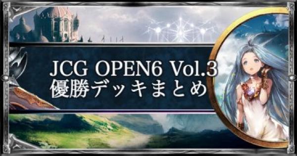 【シャドバ】JCG OPEN6 Vol.3 ローテ大会の優勝者デッキ紹介【シャドウバース】