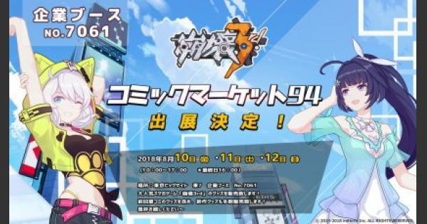 【崩壊3rd】コミケ94に出展決定!夏コミC94で販売されるグッズまとめ!