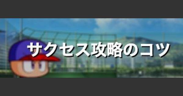 【パワプロアプリ】サクセス攻略のポイント【パワプロ】