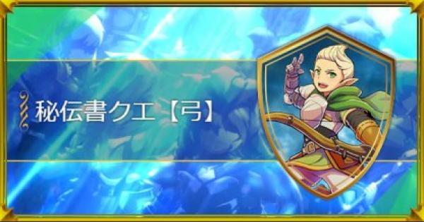 【スママジ】秘伝書を求めて【弓】の攻略情報【スマッシュ&マジック】