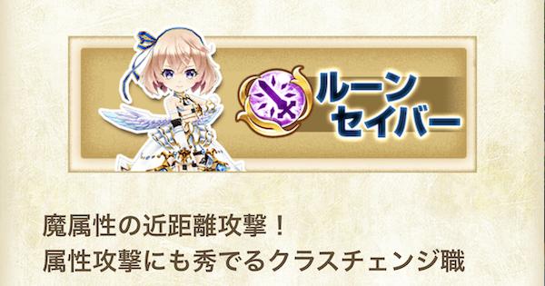 【白猫】ルーンセイバー(輝剣)の性能とルーンドライブの使い方を解説!