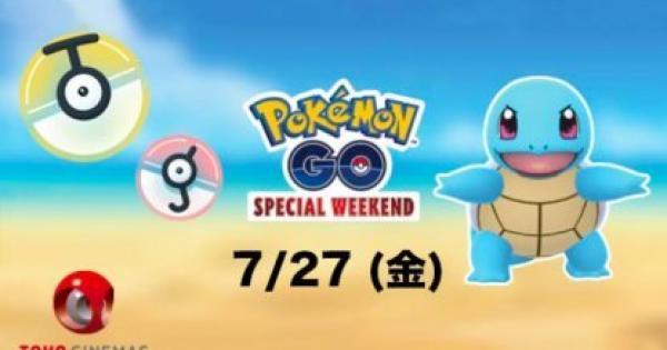 【ポケモンGO】TOHOシネマズのイベント開催日時|スペシャルウィークエンド