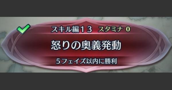 【FEH】クイズマップ(スキル編13)「怒りの奥義発動」の攻略手順【FEヒーローズ】