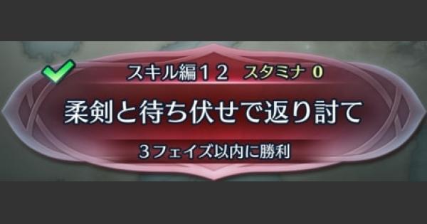 【FEH】クイズマップ(スキル編12)「柔剣と待ち伏せで返り討て」攻略【FEヒーローズ】