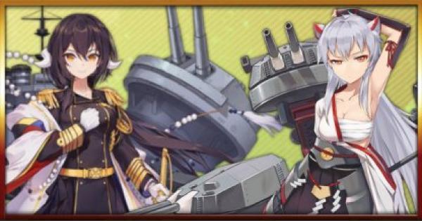 重桜艦隊のおすすめ編成一覧(海域/演習/低燃費)