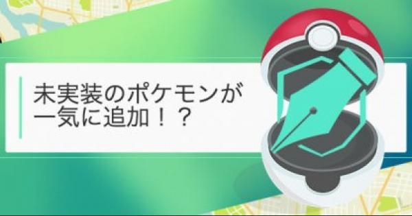 【ポケモンGO】第三世代までの未実装のポケモンがほぼ追加される!?