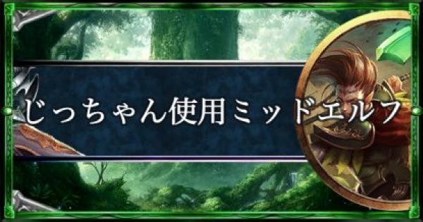 【シャドバ】ローテMPランキング5位!じっちゃん使用ミッドレンジエルフ!【シャドウバース】