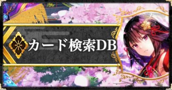 【戦国炎舞】カード絞り込み検索DB【戦国炎舞-KIZNA-】