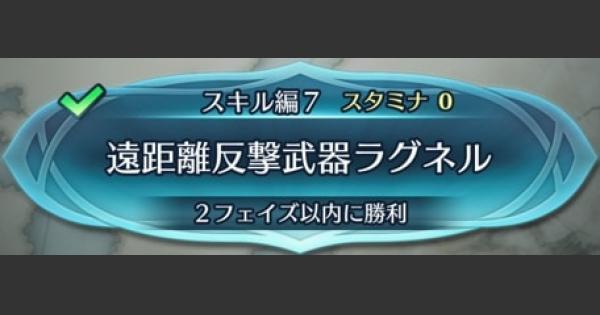 【FEH】クイズマップ(スキル編7)「遠距離反撃武器ラグネル」攻略手順【FEヒーローズ】