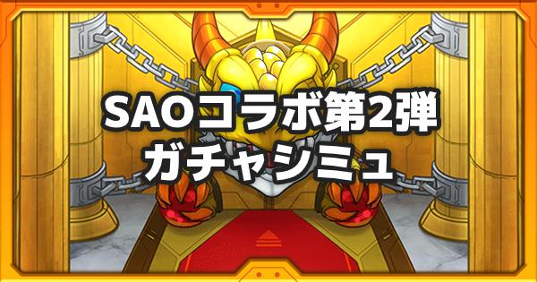 【モンスト】SAOコラボガチャシミュレーター