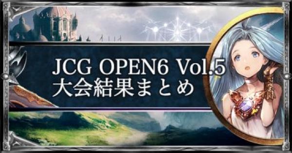 【シャドバ】JCG OPEN6 Vol.5 アンリミ大会の結果まとめ【シャドウバース】