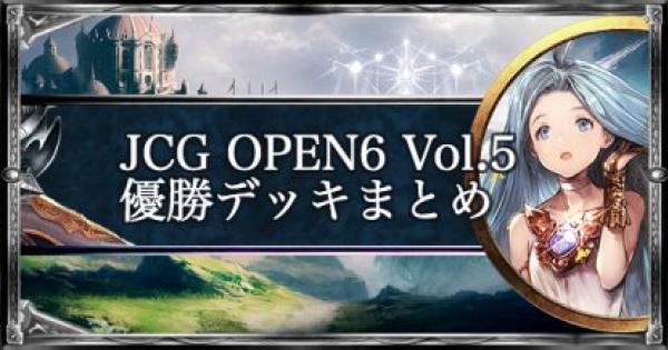 【シャドバ】JCG OPEN6 Vol.5 アンリミ大会優勝デッキ紹介【シャドウバース】
