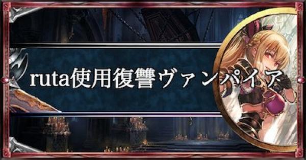 【シャドバ】アンリミテッド6位!ruta使用復讐ヴァンパイア!【シャドウバース】