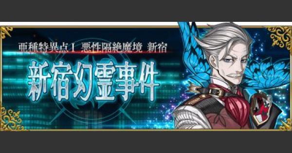 【FGO】第1.5部1章『新宿』のストーリー攻略
