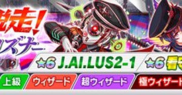 勝ち誇る謎の司会者(J.AI.LUS2-1)攻略 | 極U