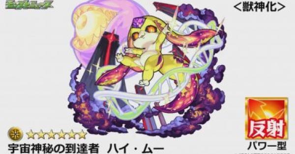 【モンスト】7/17(火)12時よりムーの獣神化が実装【速報】