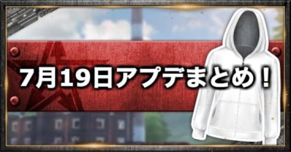 【荒野行動】新スキンまとめ!豪華スキンが大量実装!【7月19日】