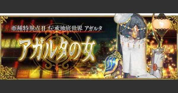 【FGO】第1.5部2章『アガルタ』のストーリー攻略