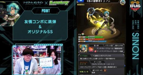 【モンスト】シノンとリーファの使ってみた動画が公開!【モンスト速報】