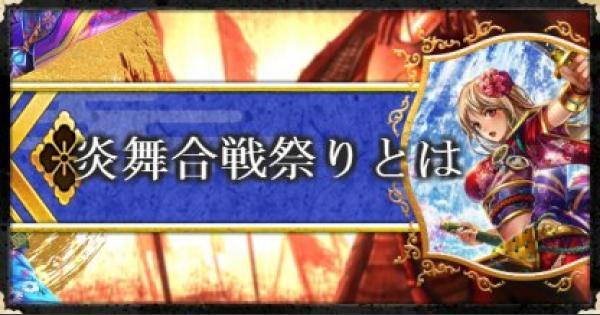 【戦国炎舞】炎舞合戦祭りの概要 | おすすめのスキル・奥義を紹介!【戦国炎舞-KIZNA-】
