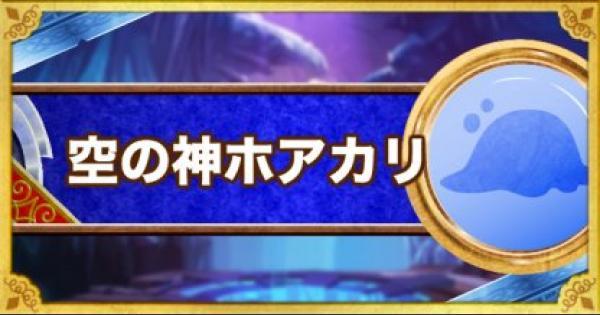 【DQMSL】空の神ホアカリ(SS)の評価とステータス