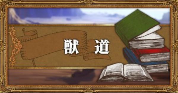 【オクトパストラベラー】獣道攻略!マップと入手できるアイテム【OCTOPATH TRAVELER】