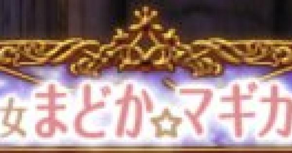 【黒猫のウィズ】魔法少女まどか☆マギカコラボガチャシミュレーター
