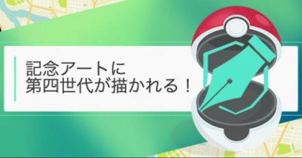 【ポケモンGO】2周年記念アートに第四世代の御三家が登場!