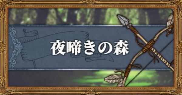 【オクトパストラベラー】夜啼きの森のマップと入手アイテム/出現する敵【OCTOPATH TRAVELER】