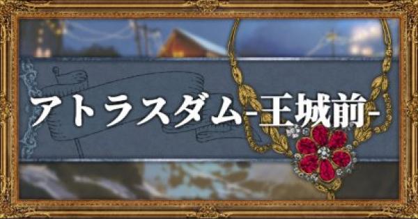 【オクトパストラベラー】アトラスダム-王城前-のマップと入手アイテム/出現する敵【OCTOPATH TRAVELER】