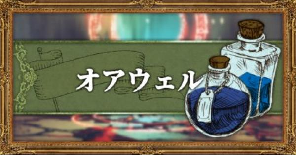 【オクトパストラベラー】オアウェルのマップと入手武器/アイテム【OCTOPATH TRAVELER】