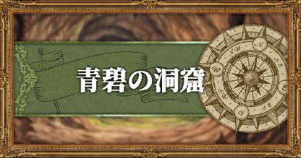 【オクトパストラベラー】青碧の洞窟攻略!マップと入手武器/アイテム【OCTOPATH TRAVELER】