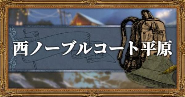 【オクトパストラベラー】西ノーブルコート平原のマップと入手武器/アイテム【OCTOPATH TRAVELER】