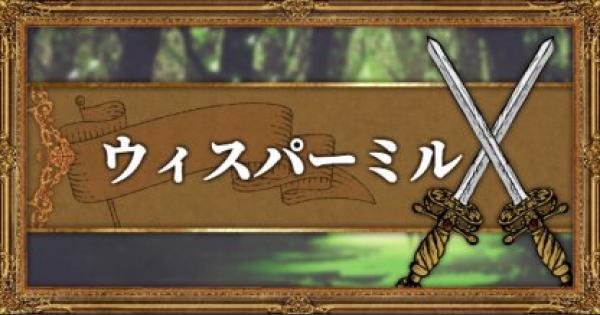 【オクトパストラベラー】ウィスパーミルのマップと入手武器/アイテム【OCTOPATH TRAVELER】