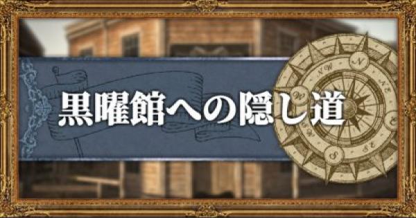 黒曜館への隠し道のマップと入手武器/アイテム