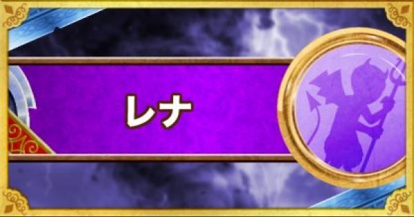 【DQMSL】レナ(S)の評価とステータス