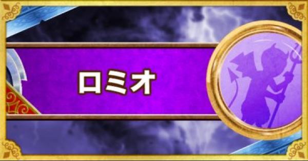 【DQMSL】ロミオ(S)の評価とステータス